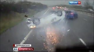 Страшная авария на скоростной трассе в Великобритании. Видео(Драматичные кадры из Великобритании. Водитель снял на видео крупную аварию на скоростной трассе. В результ..., 2016-02-03T14:13:08.000Z)