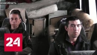 Смотреть видео Мигранты сделали из автобуса квартиру на колесах - Россия 24 онлайн