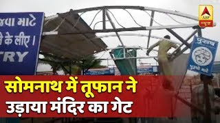 तूफान में सोमनाथ मंदिर का गेट उड़ा, मंदिर के गुंबद के बराबर की लहरें उठी |  ABP News Hindi