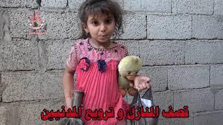 الحديدة .. فلاش يكشف أبشع الجرائم الحوثية بحق النساء والأطفال في مديرية حيس