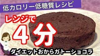 おからガトーショコラ|てぬキッチン/Tenu Kitchenさんのレシピ書き起こし