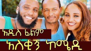 New Ethiopian Movie 2019 fikir ena Sport | ፍቅር እ ና እስፖርት |