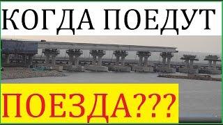 Крымский(июнь 2018)мост! Какая готовность Ж/Д моста? Когда поедут поезда? Комментарий! Свежачок!