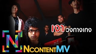 Repeat youtube video เงา - วงกางเกง [OFFICIAL AUDIO]