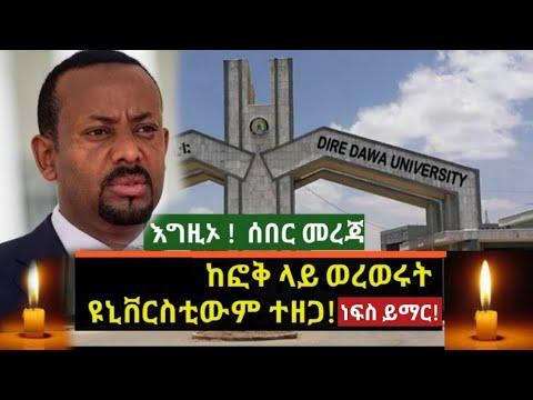 Ethiopia : አሳዛኝ ሰበር ዜና - ገደሉት ዩኒቨርስቲውም ተዘጋ |dire dawa univer