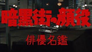 暗黒街の顔役(1959年 岡本喜八監督)のキャスト紹介。33人+ノンクレジッ...