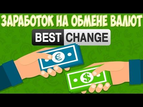 заработок без вложений на обмене валюты в
