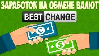 Заработать на разнице валют без депозита 2014