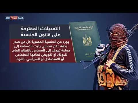 مصر.. مشروع تعديلات يطال قانون الجنسية  - نشر قبل 35 دقيقة
