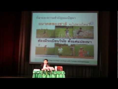 ชาวนาวันหยุด  3rd Thailand INWEPF SYMPOSIUM
