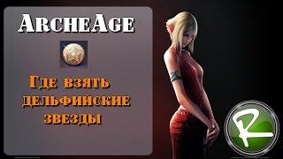 ArcheAge ОБТ Ранний доступ #3 Как получить 30 дельфийских звезд