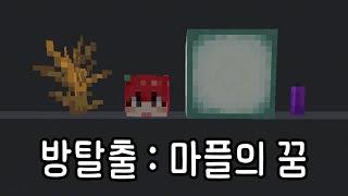 방탈출4 : 마플의 꿈 [마인크래프트]