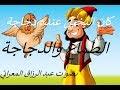 كان البخيل عنده دجاجة ـ الطماع والدجاجة ـ محمد عثمان جلال