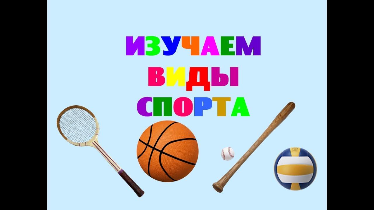 Изучаем виды спорта. Карточки Домана. Виды спорта для детей видео ...