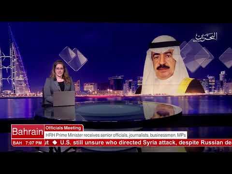البحرين : Bahrain English News Bulletins 18-02-2018