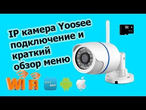 IP камера Yoosee подключение и краткий обзор меню