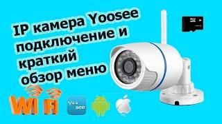 IP камера Yoosee підключення та короткий огляд меню