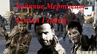 Ходячие мертвецы 4 сезон 1 серия Топ 5 моменов серии / The Walking Dead Season 4 Episode 1 top 5 HD