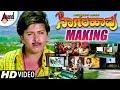 Nagarahaavu Making | Drvishnuvardhana | Srputtanna Kanagal | Eshwari Productions | Nagarahavu