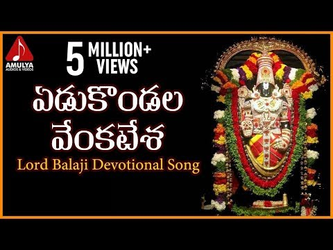 tirumala-balaji-telugu-devotional-songs-|-yedukondala-venkatesha-audio-folk-song