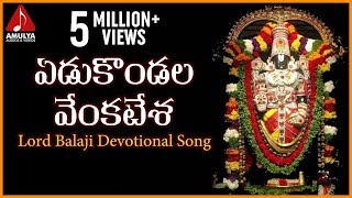 Tirumala Balaji Telugu Devotional Songs | Yedukondala Venkatesha Audio Folk Song
