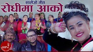 "Sagar Ale New Song 2075/2019   ""रोधीमा आको ""Rodhima Aako - Sharmila Gurung   New Salaijo Song"
