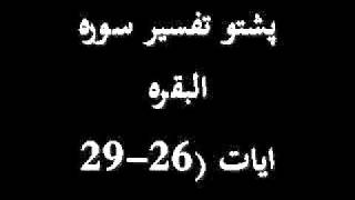 Pashto Tafseer-e-Quran (Al-Baqara 26-29)