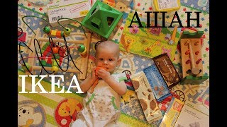 ПОКУПКИ В IKEA, АШАНЕ: для дома, для ребенка, для творчества *MsKateKitten