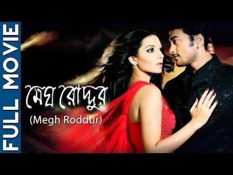 Megh Roddur (HD) - Superhit Bengali Movie...