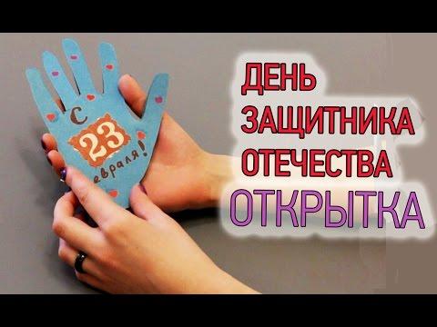 Cмотреть видео онлайн Простая открытка папе на 23 февраля своими руками  Подарок Мужчине на День Рождения  DIY