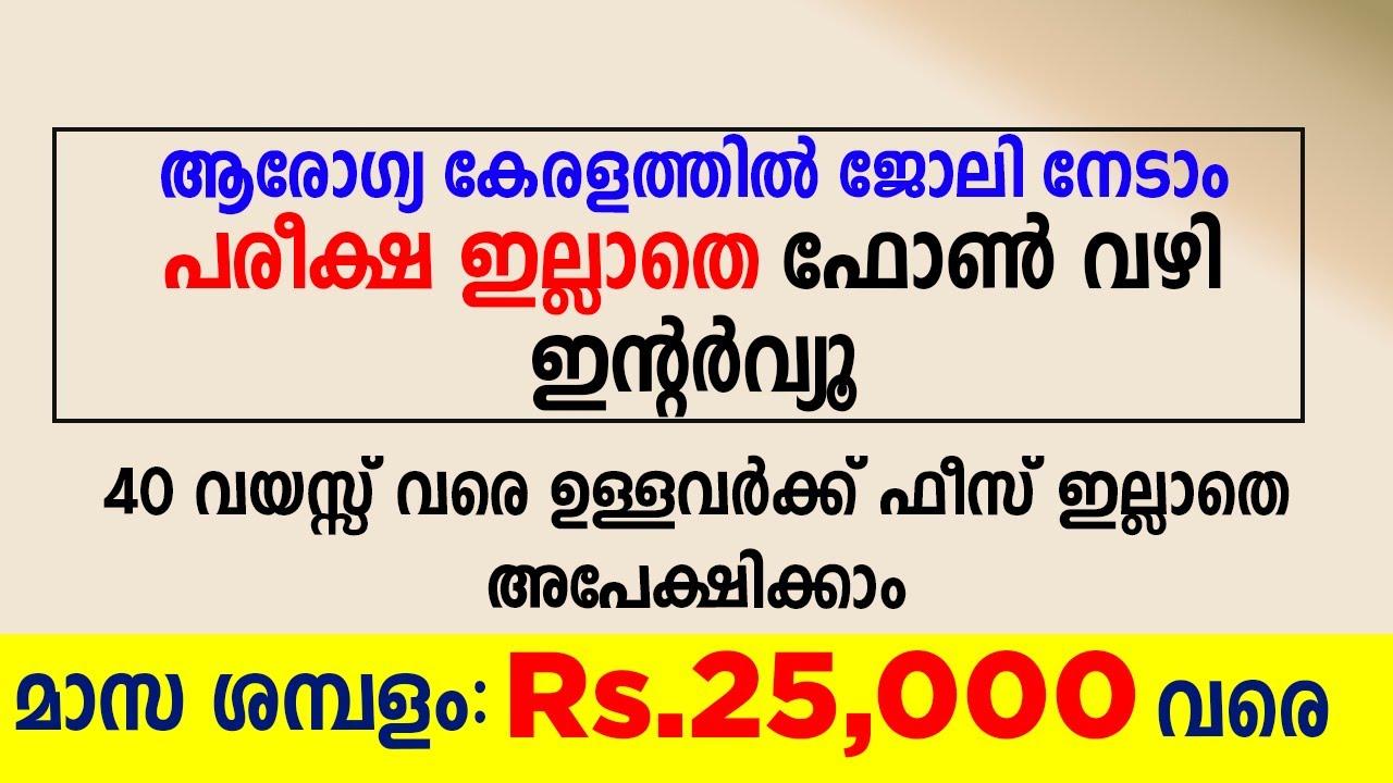 ശമ്പളം: Rs.25,000 വരെ | പരീക്ഷ ഇല്ലാതെ കേരളത്തില് ജോലി നേടാന് അവസരം - Latest A2Z Tricks Jobs 2020