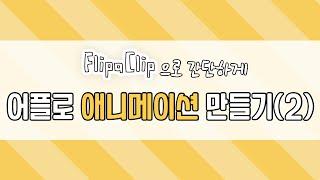 (온라인수업) FlipaClip 어플로 애니메이션 만들…