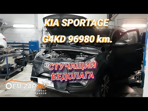 Стук в двигателе G4KD на холодную. Задиры, гильзовка блока Kia Sportage