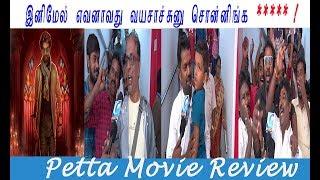 Petta ; இனிமேல் எவனாவது வயசாச்சுனு சொன்னிங்க ***** ! | Rajinikanth's Petta Public Review |