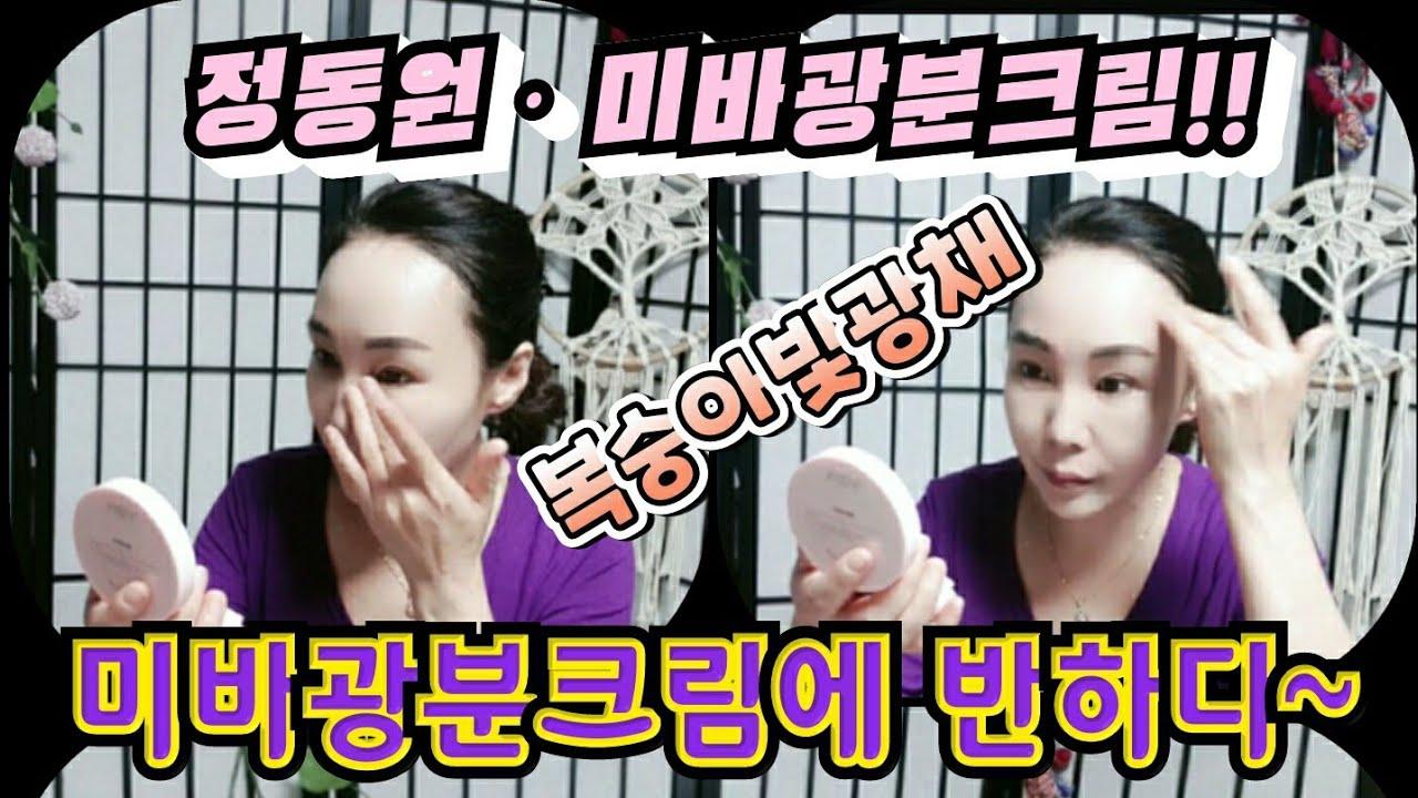 정동원 미바광분크림~3차방송!! 이번기회 놓치지마세요~^^
