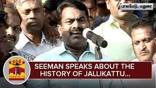 Seeman Speaks about the 'History of Jallikattu' and 'Jallikattu Ban' from Palamedu, Madurai spl tamil video hot news 15-01-2016