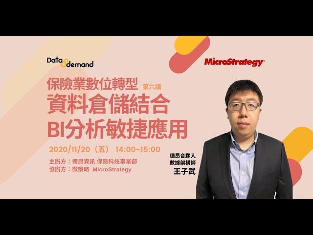 保險業數位轉型分享會影片| 資料倉儲結合BI分析敏捷應用