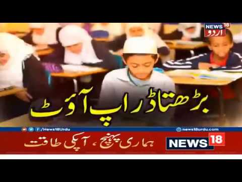 Major Issue of Dropout Student in Schools.