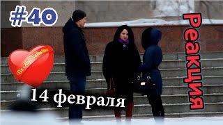 Розыгрыш на День Святого Валентина / St.Valentine's Day Prank (Реакция 40)