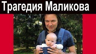 Все Российская трагедия Дмитрия Маликова! Печальная весть о сыне! Малахов упал !  Дмитрий Маликов