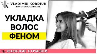 Маленький секрет в укладке волос