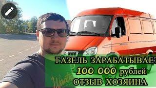 Сколько зарабатывает подписчик Юрий на газели в Москве