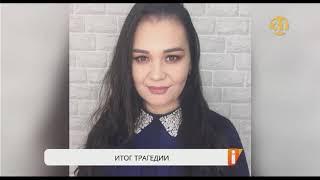 В Актобе поставили точку в деле о гибели телеведущей Айзат Абдисамат