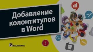 5. Глава 7 - Добавление колонтитулов в Microsoft Word 2016