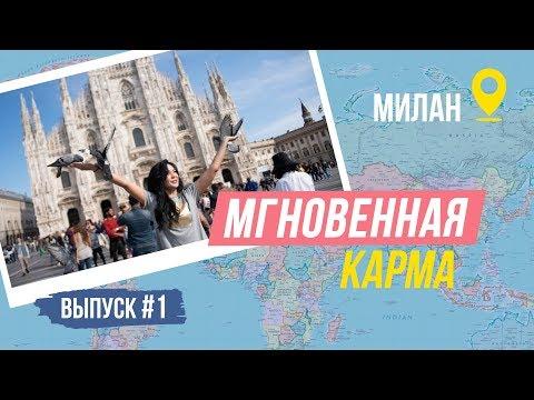 1- выпуск Qazaqsha travel. МИЛАН.