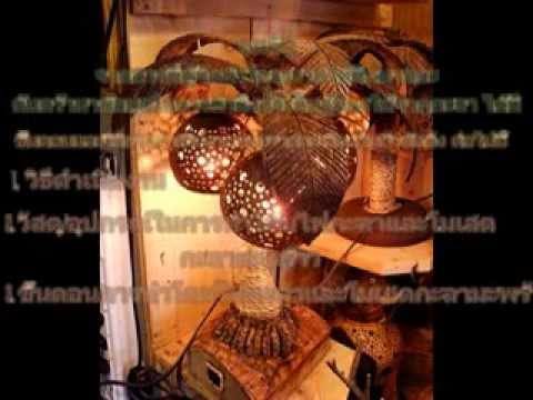 โครงงานเรื่อง การทำโคมไฟจากกะลามะพร้าว
