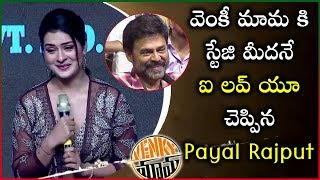Payal Rajput Speech at Venky Mama Pre Release Event I Silver Screen