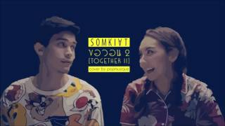 ขอวอน 2 | TOGETHER II - SOMKIAT (Piano & Cover Version)