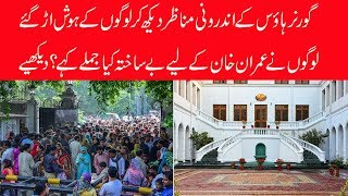 Governor house makes people much surprised and giving prayers to Imran khan