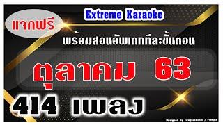 อัพเดทเพลง เดือน ตุลาคม 2563 รวม 414 เพลงฟรี  | Extreme